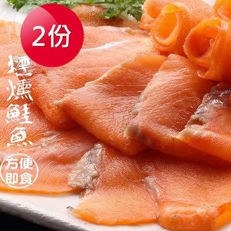 挪威煙燻鮭魚切片100g X2份