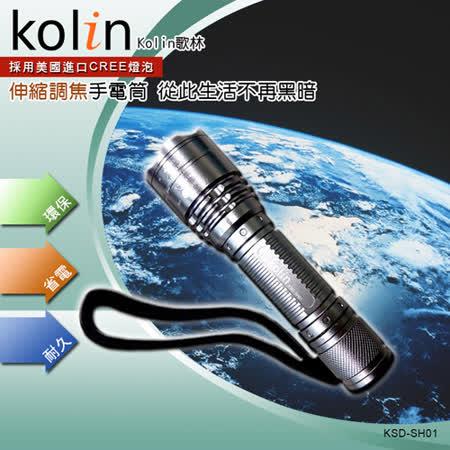 歌林Kolin-伸縮調焦手電筒KSD-SH01
