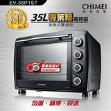 CHIMEI奇美 35L液脹式雙溫控專業級旋風電烤箱 EV-35P1ST(公司貨)