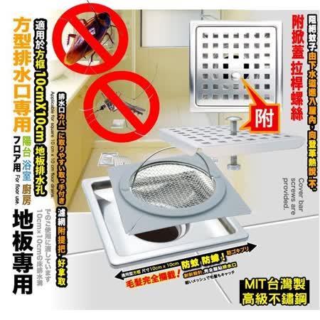 台灣製-不髒手不鏽鋼排水口濾網(方型) 防蟑螂 防蚊 有效隔絕登革熱病源(三入組)