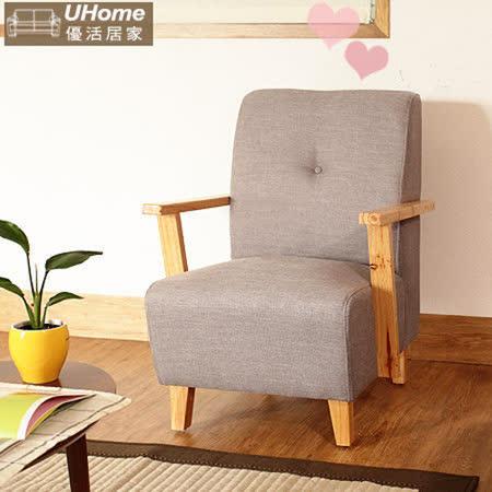 【久澤木柞】和風簡約 單人布沙發