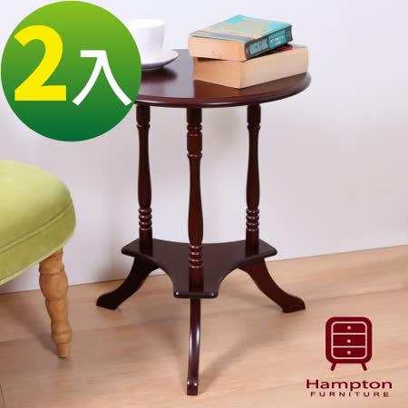 漢妮Hampton蘿拉古典小圓桌-深咖啡色(兩入組)