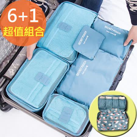 【韓版】輕旅行收納袋 6件組(贈印花內衣收納包)