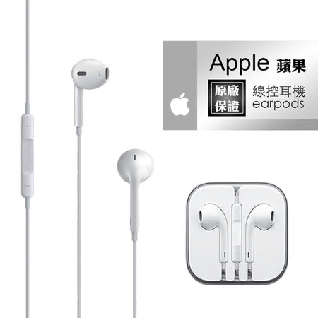 Apple EarPods 原廠耳機 iPhone/iPod/iPad專用