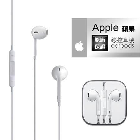 【2入組】Apple EarPods 原廠耳機 iPhone/iPod/iPad專用