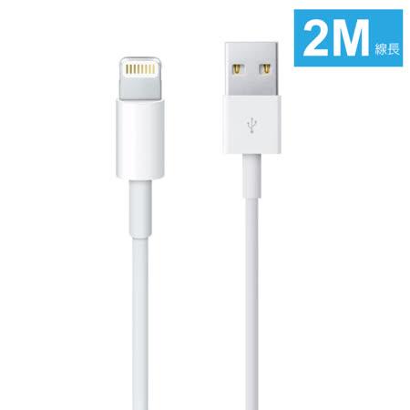APPLE iPhone5 6 SE 原廠傳輸充電線 200cm 2米
