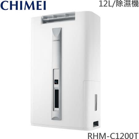 CHIMEI奇美 12L時尚美型節能除濕機RHM-C1200T(公司貨)