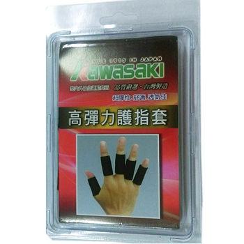 KAWASAKI 高彈力護指套