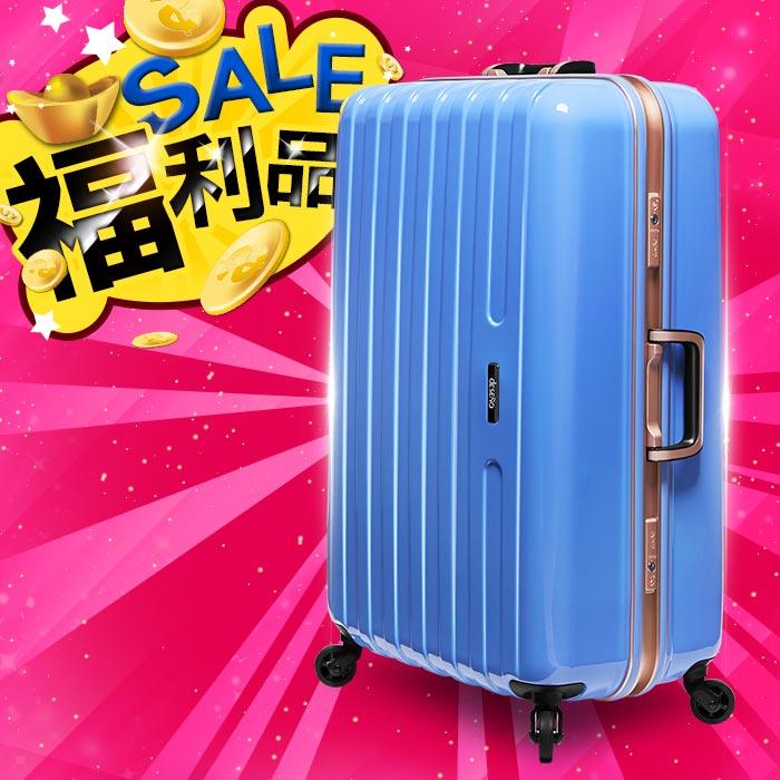 福利品-Deseno挑戰引力-26吋100%德國拜耳PC輕板橋 遠 百 營業 時間量耐用深鋁框行李箱(天藍)
