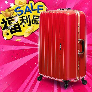 福利品-Deseno挑戰引力-26吋100%德國拜耳PC輕量耐用深鋁框行李箱(橘紅)