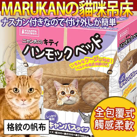 日本Marukan》2way遊戲貓咪吊床-帆布CT-337