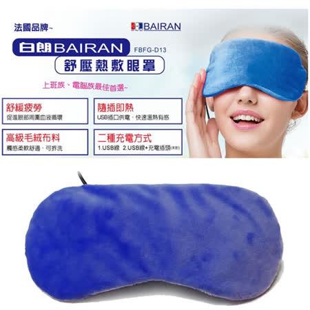 白朗BAIRAN-舒壓熱敷眼罩(4入)