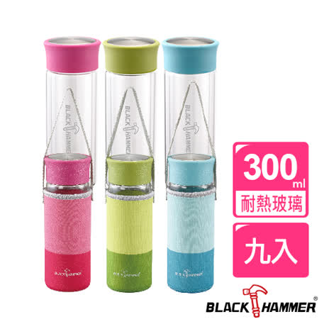(團購)BLACK HAMMER 雙層耐熱玻璃水瓶 300ml(三入)X3組