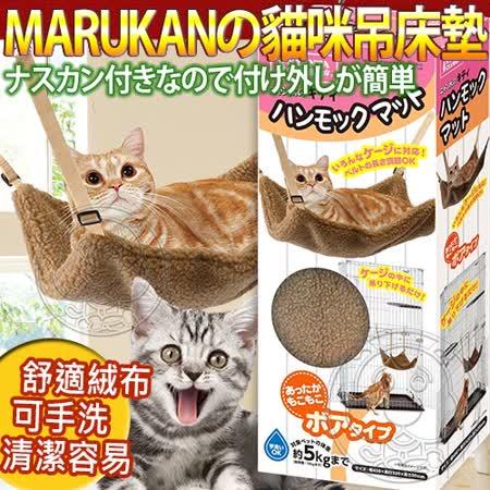 【開箱心得分享】gohappy日本Marukan》2way遊戲貓咪吊床墊-絨布CT-335評價怎樣愛 買 員 林