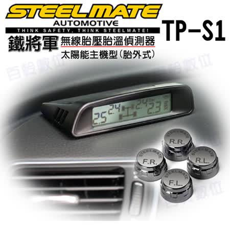 【鐵將軍TP-S1】tps1無線胎壓偵測器太陽能主機型胎外式【總代理三年保固】非oro mio