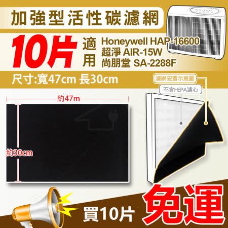 【Honeywell】 空氣清淨機16600專用活性碳濾網10組