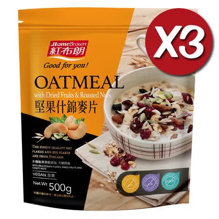《紅布朗》堅果什錦麥片(500g/袋)X3
