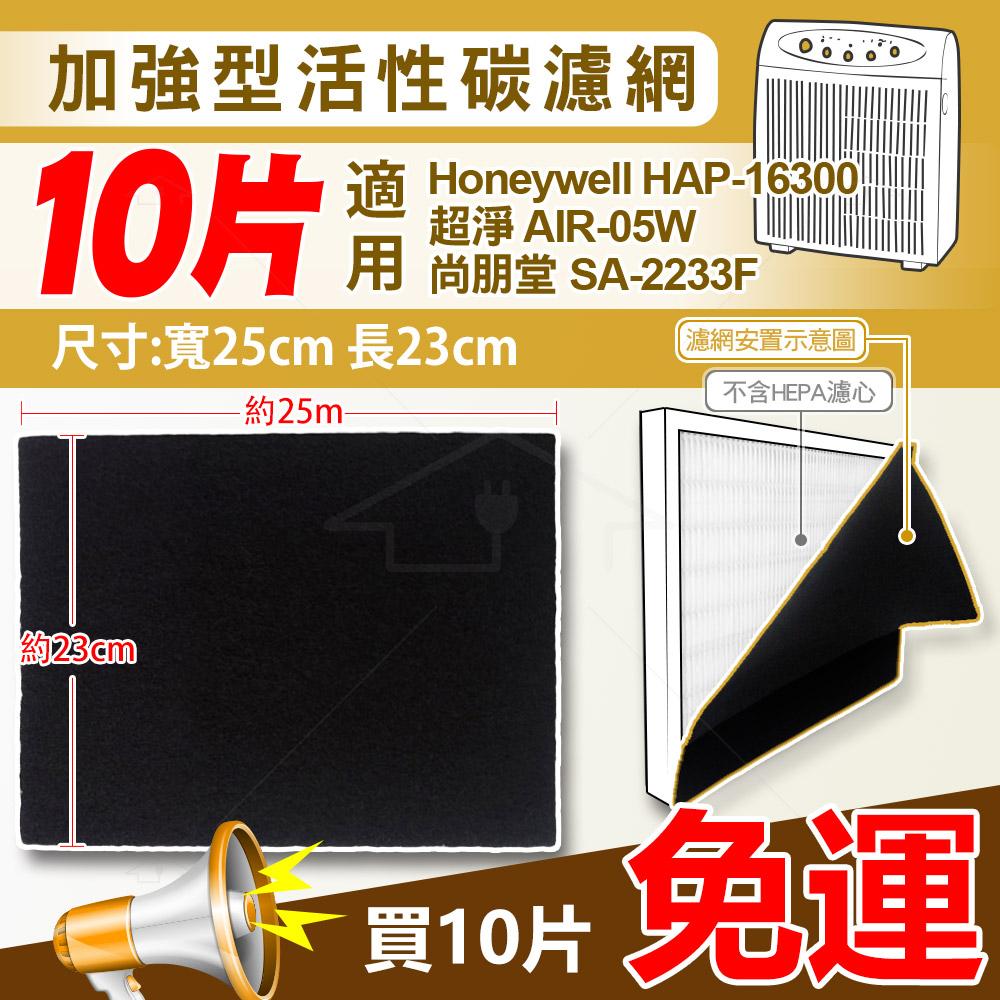 【Honeywell】空氣清淨機16300專用活性碳濾網10組