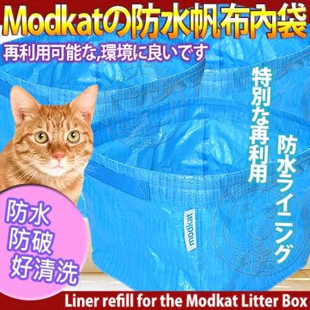美國Modko》Modkat貓用紐約機能美廁專用防水內袋*2只