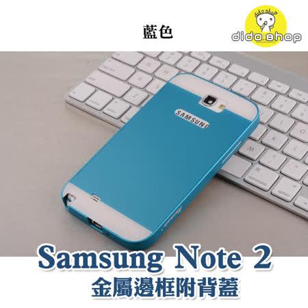 三星 Galaxy Note 2 手機保護殼 金屬邊框附背蓋 XN155