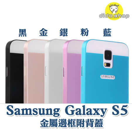 Samsung S5手機保護殼 金屬邊框附背蓋 XN156