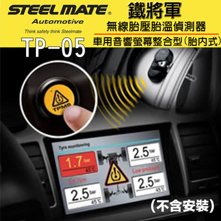 【鐵將軍TP-05】tp05無線胎壓偵測器車用音響螢幕整合型胎內式【總代理3年8萬公里保固】不含安裝