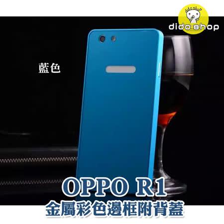 歐珀 OPPO R1 手機保護殼 金屬彩色邊框附背蓋 XN161