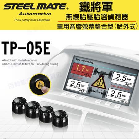 【鐵將軍TP-05E】tp05e無線胎壓偵測器車用音響螢幕整合型胎外式【總代理三年保固】不含安裝