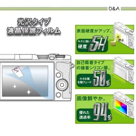 D&A Panasonic Lumix DMC-FZ300相機專用日本原膜5H螢幕保護貼(NEW AS玻璃奈米)