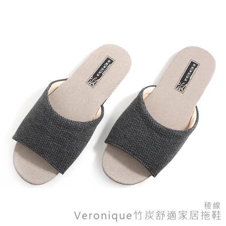 【333家居鞋】Veronique竹炭舒適家居拖鞋-稜線