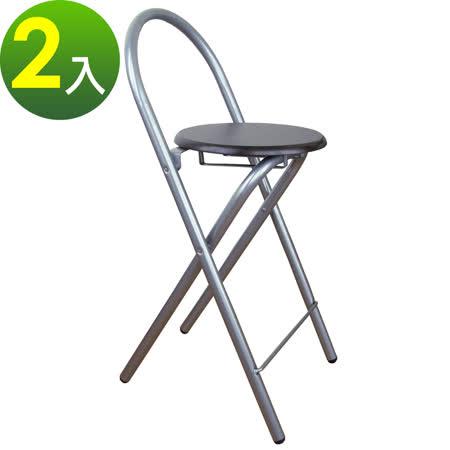 【環球】鋼管高背(木製椅座)折疊-吧檯椅/吧台椅/折疊椅(深胡桃木色)2入/組