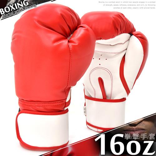 運動16盎司拳擊手套C永康 愛 買109-5104D 16oz拳擊沙包手套.格鬥手套沙袋拳套.健身自由搏擊武術散打練習泰拳
