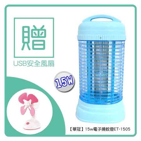 《買就送風扇》【華冠】15w電子捕蚊燈ET-1505+AM065