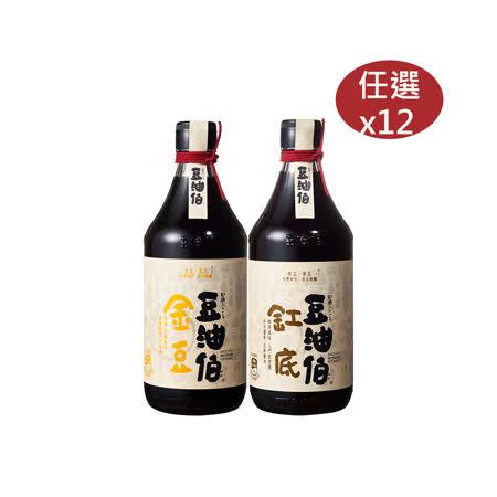 【豆油伯】金豆 / 缸底醬油(任選12入)