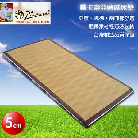 《畢卡索亞藤蓆》單人加大兩用床墊~亞藤+混紡棉雙面表布