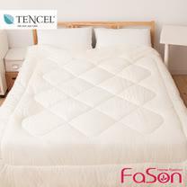 【FASON法頌】專利授權高級天絲抗敏雙人被。柔順、貼身、透氣防過敏!五星飯店專用品質!