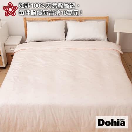 《Dohia》100%頂級長纖雙人蠶絲被。台灣純手工拉製,防蹣、抗菌、超彈性!