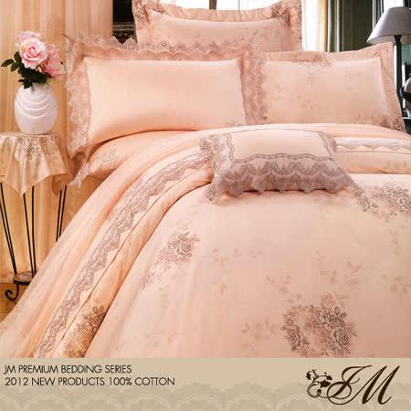 《JM-古雅花郁-粉》雙人八件式精梳純棉精品床罩組