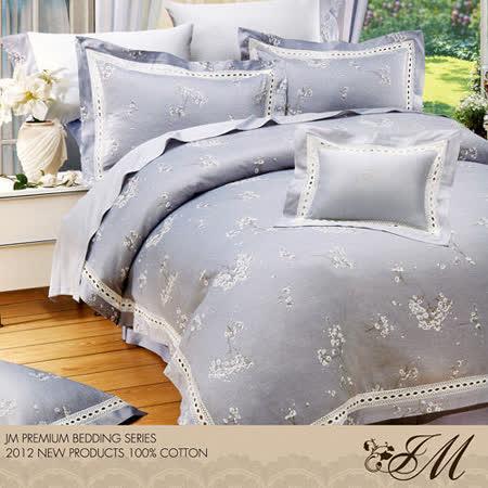 《JM-藍月-香水藍》雙人八件式精梳純棉精品床罩組