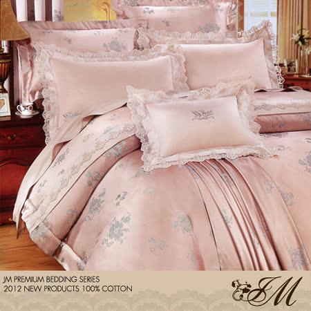 《JM-蕾姿紛絮-金》雙人八件式精梳純棉精品床罩組