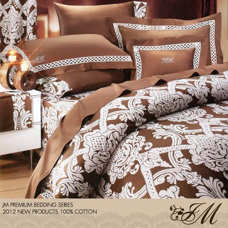《JM-維洛雅-咖》雙人八件式精梳純棉精品床罩組