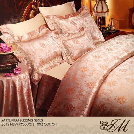 《JM-伊莉比拉-柑》雙人八件式精梳純棉精品床罩組