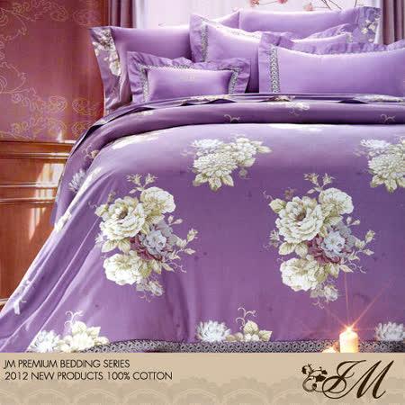 《JM-花漾時節-紫》雙人八件式精梳純棉精品床罩組