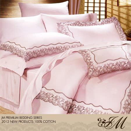 《JM-仙麗夢境-粉》雙人八件式精梳純棉精品床罩組