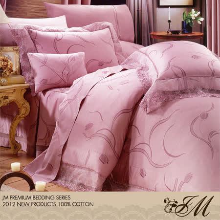 《JM-聖蒂雅戈-紫》雙人八件式精梳純棉精品床罩組