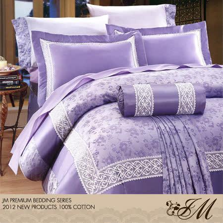 《JM-亞歷蔓蘿-紫》雙人八件式精梳純棉精品床罩組
