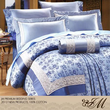 《JM-亞歷蔓蘿-藍》雙人八件式精梳純棉精品床罩組
