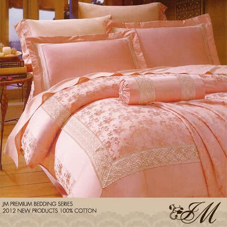 《JM-亞歷蔓蘿-粉》雙人八件式精梳純棉精品床罩組