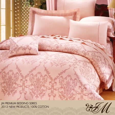 《JM-南伶翡翠-粉》雙人八件式精梳純棉精品床罩組