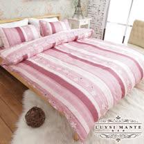 Luysi Mante【路徑小花-粉】精梳純棉雙人加大四件式薄被套床包組
